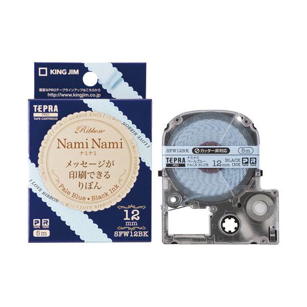 (まとめ) キングジム テプラ PROテープカートリッジ ナミナミりぼん 12mm ペールブルー 黒文字 SFW12BK 1個 【×10セット】