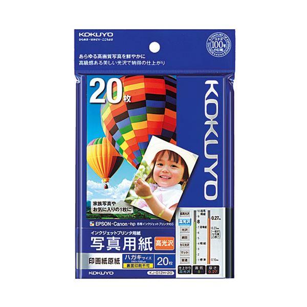 (まとめ) コクヨ インクジェットプリンター用 写真用紙 印画紙原紙 高光沢 ハガキサイズ KJ-D12H-20 1冊(20枚) 【×30セット】