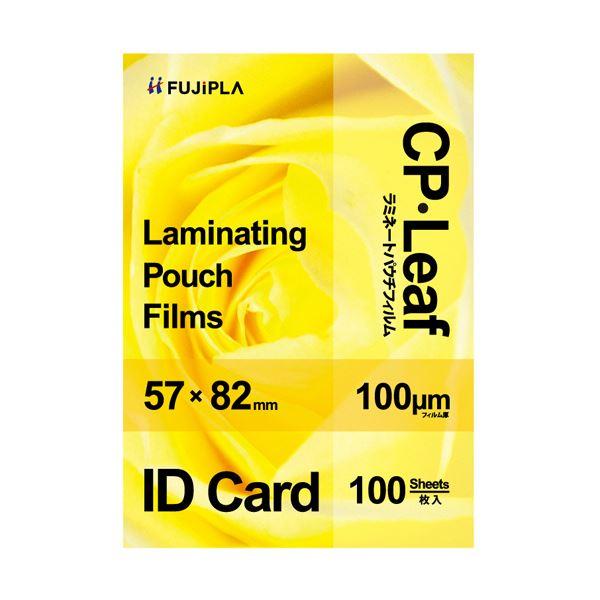 (まとめ) ヒサゴ フジプラ ラミネートフィルムIDカードサイズ 100μ CP1005782Y 1パック(100枚) 【×30セット】