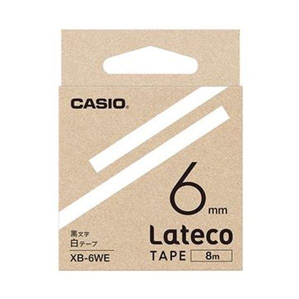 (まとめ)カシオ ラテコ 詰替用テープ6mm×8m 白/黒文字 XB-6WE 1セット(5個)【×3セット】