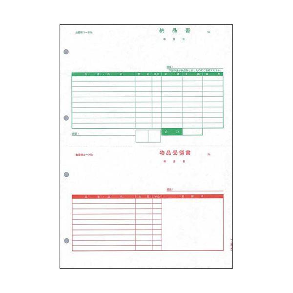 (まとめ)PCA 納品書(納・受) PA1305-2F 1箱(500枚)【×3セット】