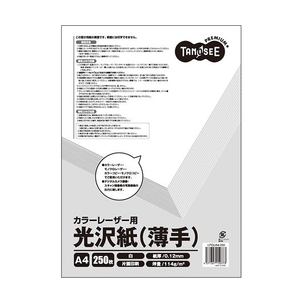 【スーパーセールでポイント最大44倍】(まとめ) TANOSEE カラーレーザープリンター用 光沢紙 薄手 A4 1冊(250枚) 【×30セット】