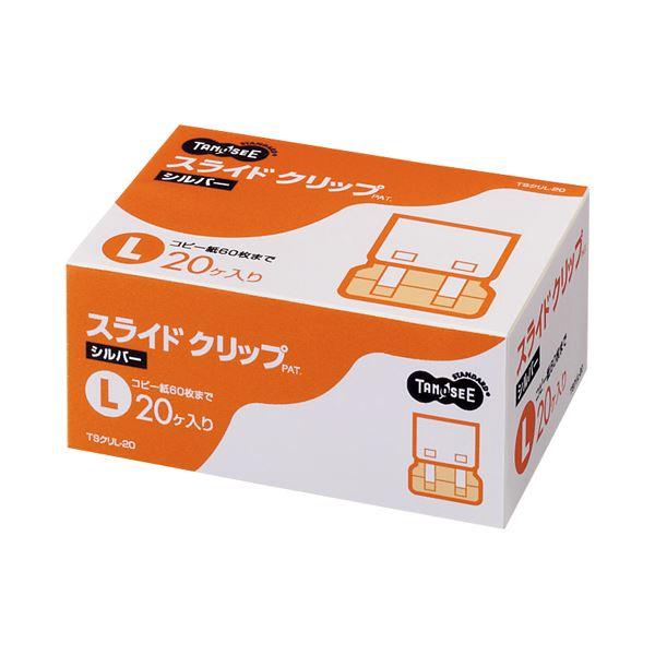 (まとめ) TANOSEE スライドクリップ L シルバー 1箱(20個) 【×10セット】