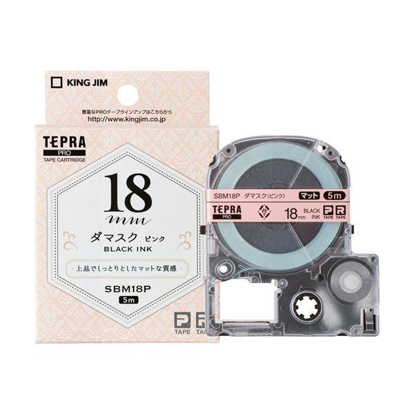 (まとめ) キングジム テプラ PROテープカートリッジ マットラベル 模様 18mm ダマスク(ピンク)/黒文字 SBM18P 1個 【×10セット】
