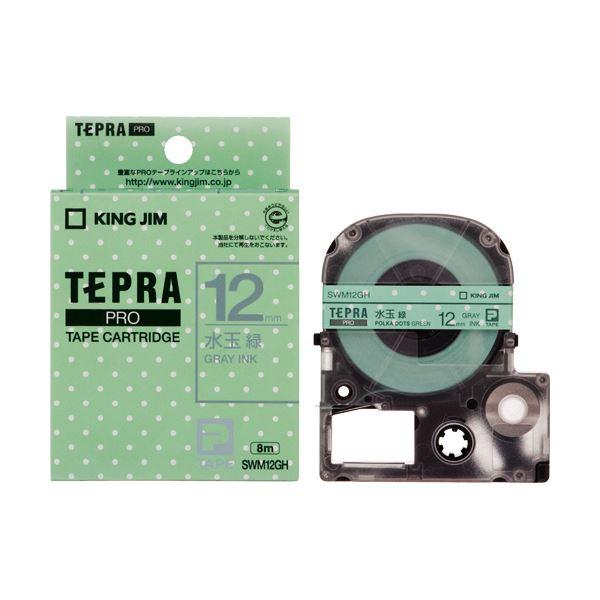 (まとめ) キングジム テプラ PROテープカートリッジ 模様ラベル 12mm 水玉緑/グレー文字 SWM12GH 1個 【×10セット】