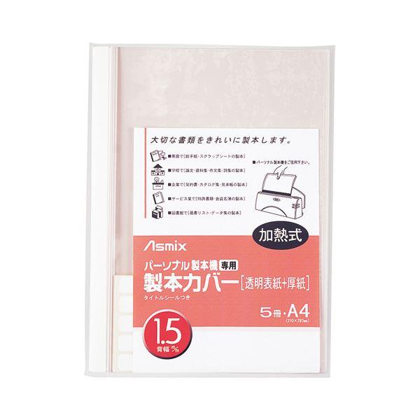 (まとめ) アスカ パーソナル製本機専用 製本カバーA4 背幅1.5mm ホワイト BH-301 1パック(5冊) 【×30セット】