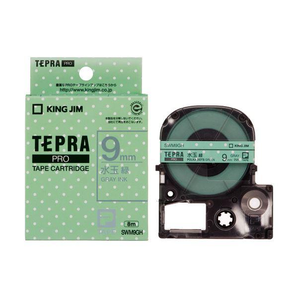 (まとめ) キングジム テプラ PROテープカートリッジ 模様ラベル 9mm 水玉緑/グレー文字 SWM9GH 1個 【×10セット】
