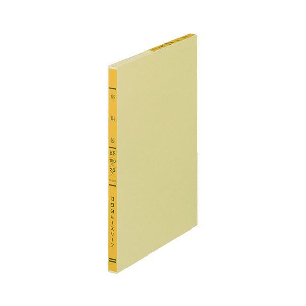 (まとめ)コクヨ 一色刷りルーズリーフ 応用帳B5 30行 100枚 リ-307 1冊【×10セット】