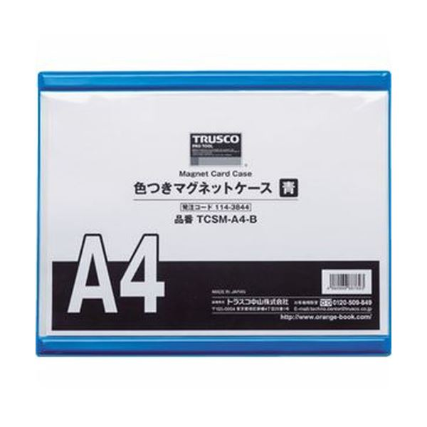 (まとめ)TRUSCO 色つきマグネットケースA4 青 TCSM-A4-B 1枚【×10セット】