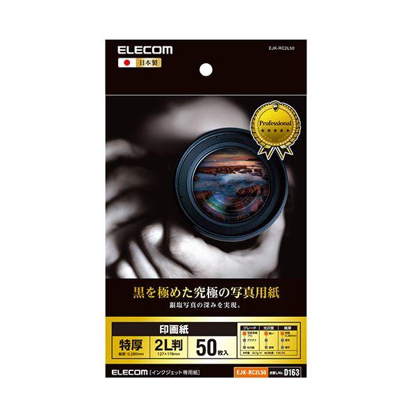 (まとめ) エレコム 印画紙 黒を極めた写真用紙プロ2L EJK-RC2L50 1冊(50枚) 【×10セット】