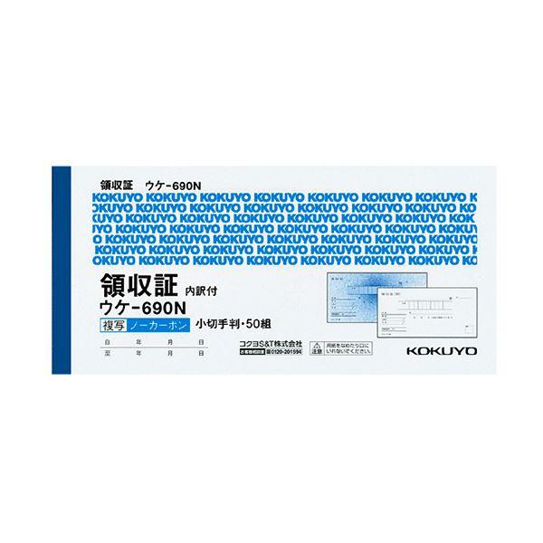 (まとめ) コクヨ 領収証(ノーカーボン複写) 小切手判・ヨコ型 ヨコ書 二色刷り(位線付き) 50組 ウケ-690 1セット(10冊) 【×5セット】