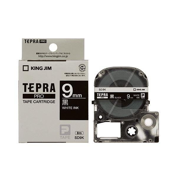 (まとめ) キングジム テプラ PRO テープカートリッジ ビビッド 9mm 黒/白文字 SD9K 1個 【×10セット】