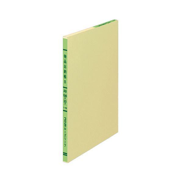 (まとめ)コクヨ 三色刷りルーズリーフ物品出納帳B A5 25行 100枚 リ-165 1冊【×10セット】