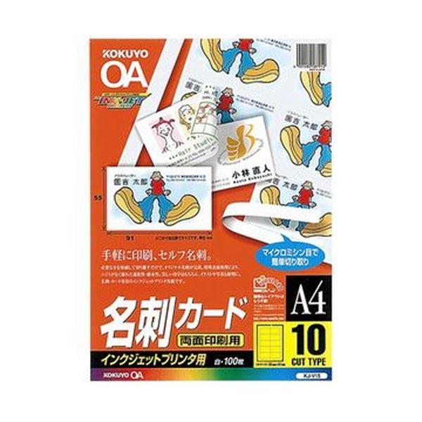 (まとめ)コクヨ インクジェットプリンタ用名刺カード(両面印刷用)両面マット紙 A4 10面 KJ-V151冊(100シート)【×3セット】