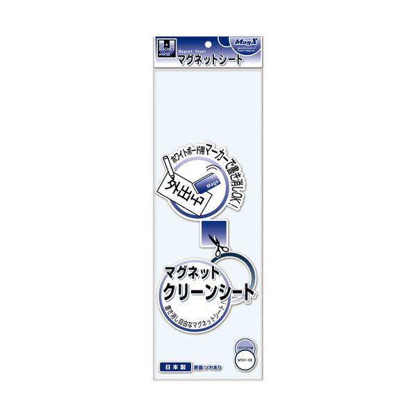 (まとめ) マグエックス マグネットクリーンシート300×100×0.8mm 白 MSK-08W 1セット(10枚) 【×10セット】