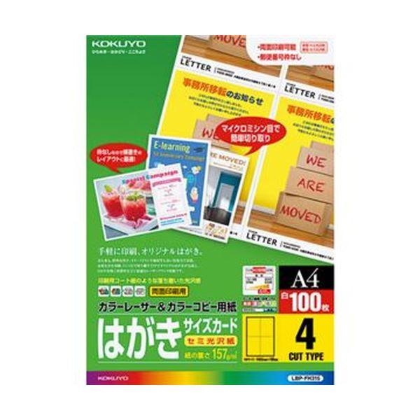 (まとめ)コクヨ カラーレーザー&カラーコピー用はがきサイズカード セミ光沢紙 A4 4面付け LBP-FH3151冊(100シート)【×3セット】
