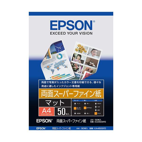 (まとめ) エプソン 両面スーパーファイン紙 A4KA450SFD 1冊(50枚) 【×10セット】