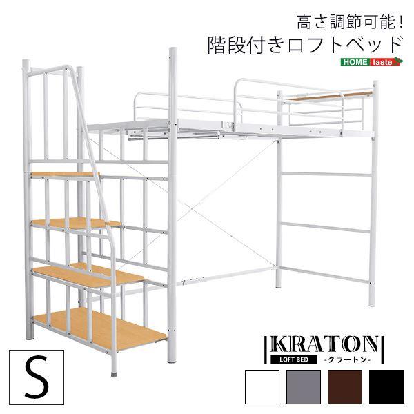 階段付き 宮付き ロフトベッド シングル (フレームのみ) ブラウン 2口コンセント 収納スペース付き【代引不可】