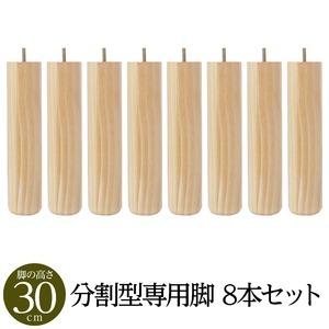 【別売りオプション】 脚付き マットレスベッド 分割型専用パーツ 木脚 30cm×8本 日本製