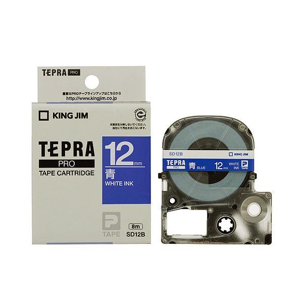 (まとめ) キングジム テプラ PRO テープカートリッジ ビビッド 12mm 青/白文字 SD12B 1個 【×10セット】