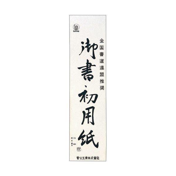 (まとめ) 菅公工業 書初用紙 小 マ0351パック(20枚) 【×50セット】