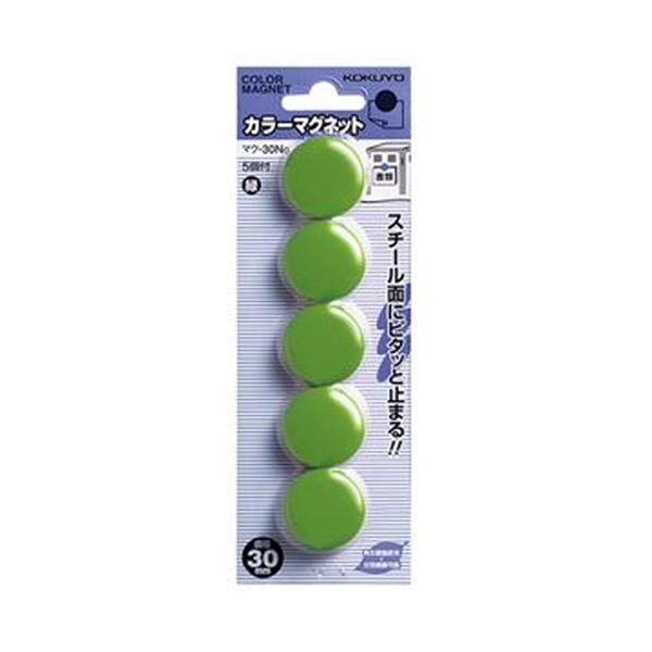 (まとめ)コクヨ カラーマグネット φ30×7mm緑 マク-30NG 1セット(50個:5個×10パック)【×10セット】