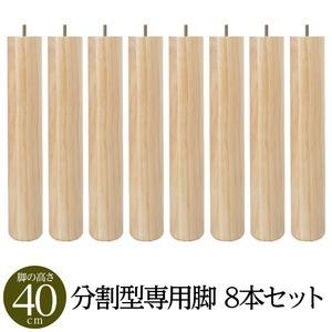 【別売りオプション】国産 分割型 ポケットコイル 脚付きマットレスベッド 専用 木脚40cm×8本【代引不可】