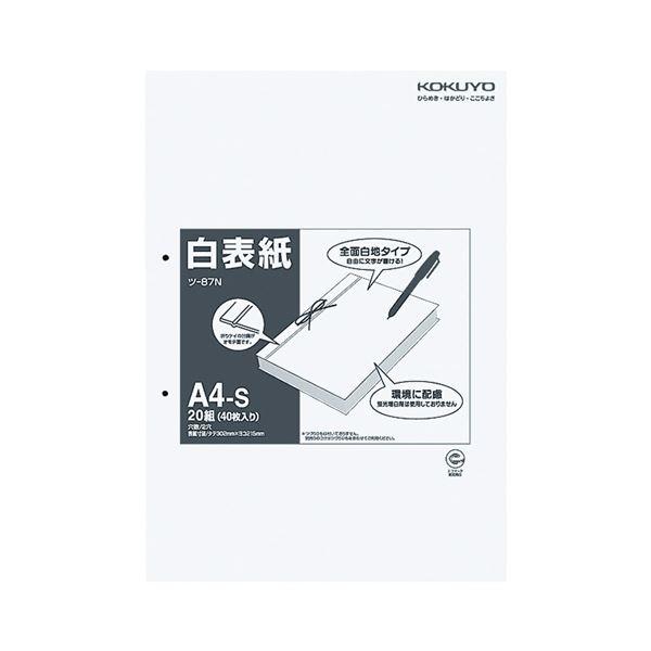 (まとめ) コクヨ 白表紙 A4タテ 2穴 ツ-87 1パック(20組40枚) 【×10セット】