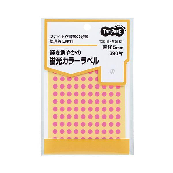 (まとめ) TANOSEE 蛍光カラー丸ラベル直径5mm 桃 1パック(390片:130片×3シート) 【×50セット】