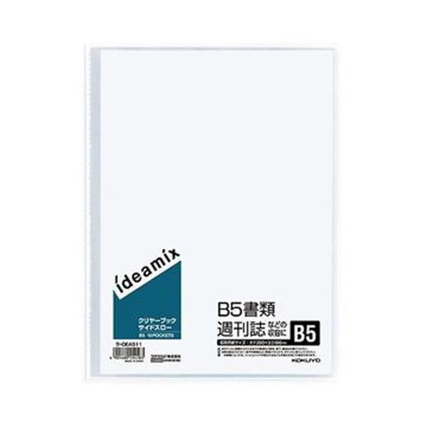 (まとめ)コクヨ クリヤーブック(ideamix)固定式・サイドスロー B5タテ 10ポケット 背幅3mm ラ-DEAS11 1セット(10冊)【×5セット】