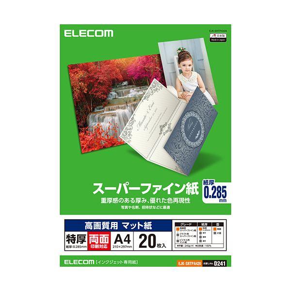 (まとめ) エレコム 高画質用スーパーファイン紙特厚 両面印刷対応 A4 EJK-SRTPA420 1冊(20枚) 【×10セット】