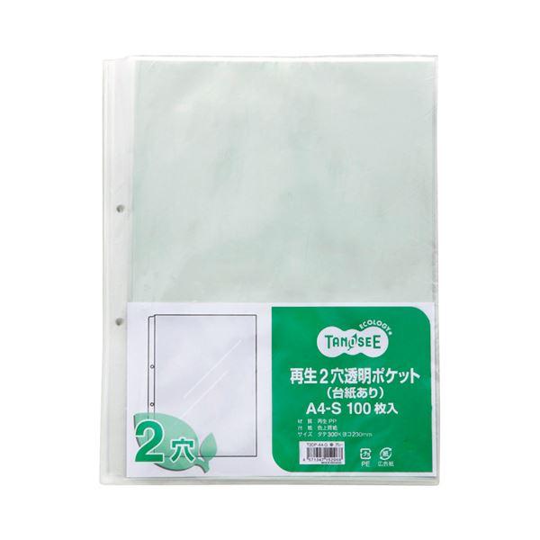 【スーパーセールでポイント最大44倍】(まとめ) TANOSEE 再生2穴透明ポケット (台紙あり) A4タテ グレー 1パック(100枚) 【×10セット】