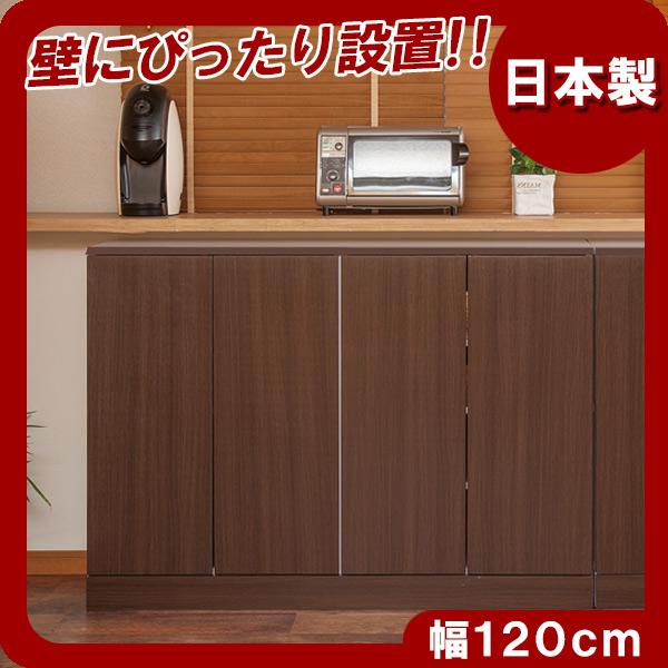 キッチンシリーズCalmカウンター下収納扉幅120ダークブラウン