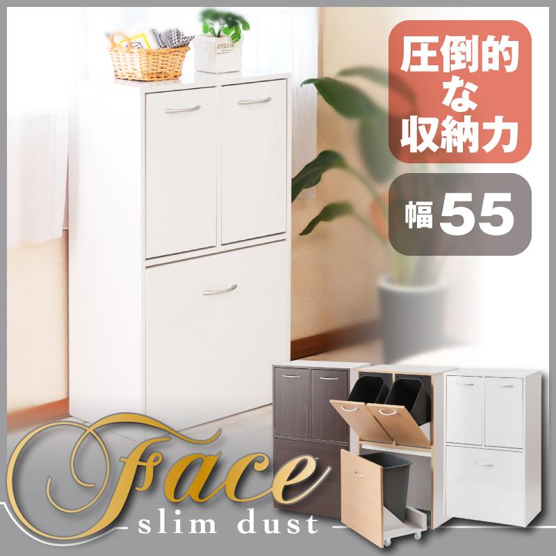 キッチンシリーズFace3分別ダストボックスホワイト