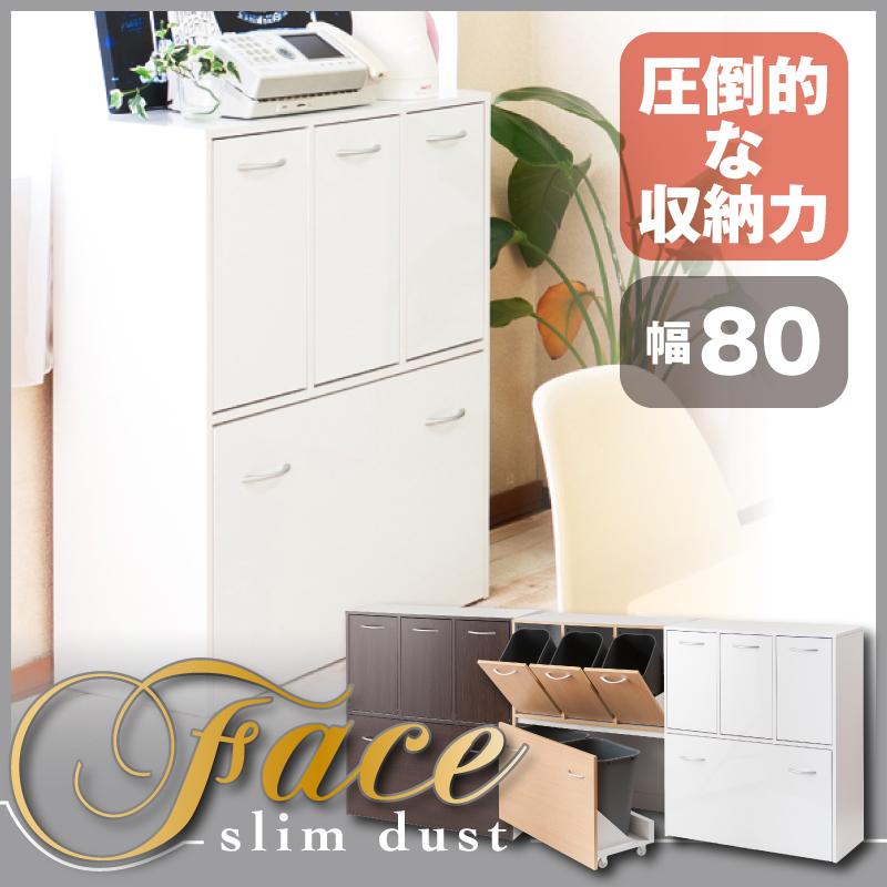 キッチンシリーズFace5分別ダストボックスホワイト