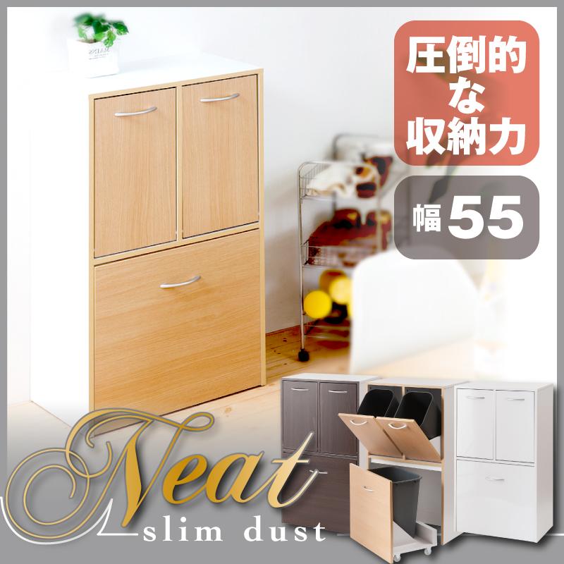 キッチンシリーズNeat3分別ダストボックスナチュラル