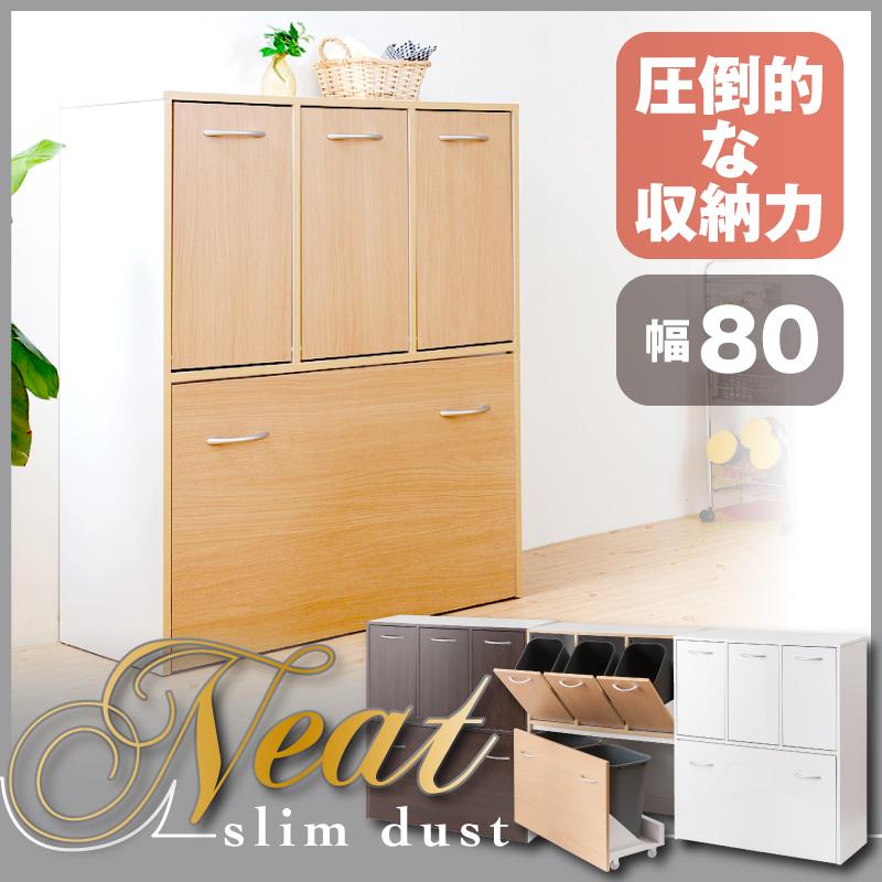 キッチンシリーズNeat5分別ダストボックスナチュラル