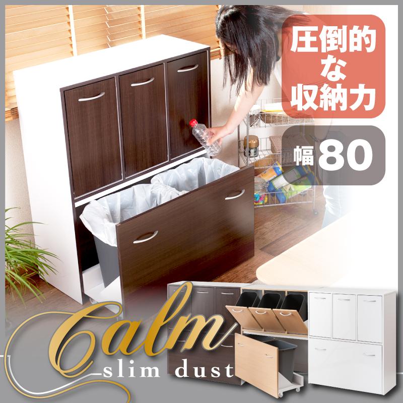 キッチンシリーズCalm5分別ダストボックスダークブラウン