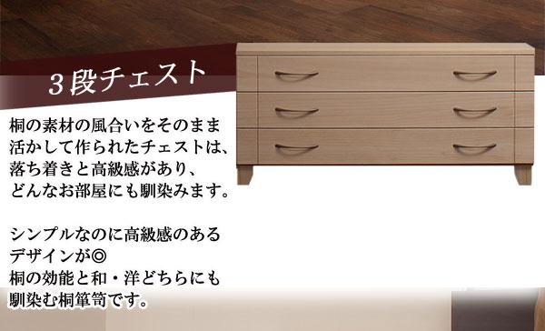 スタイルチェストライン3段白木