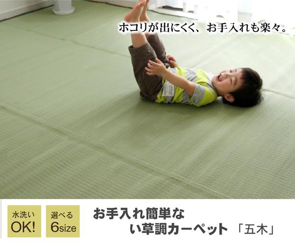 洗える PPカーペット 『五木』 江戸間8畳(約348×352cm)