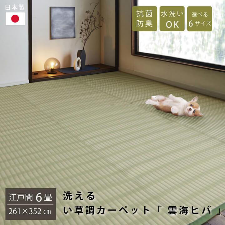 洗える PPカーペット 『雲海ヒバ』 グリーン 江戸間10畳(約435×352cm) 青森ヒバ加工【グリーン】