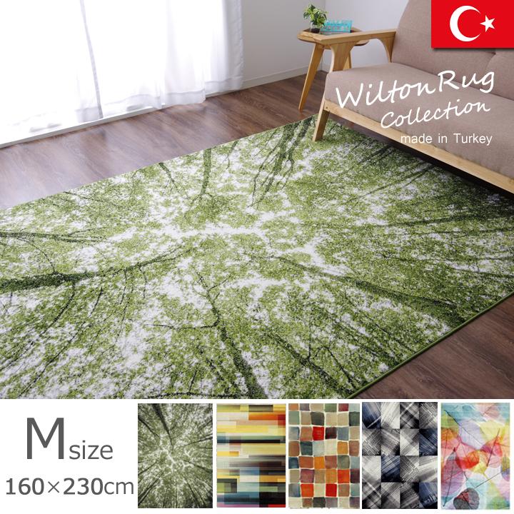 トルコ製 ウィルトン織カーペット『パレット RUG』約160×230cm