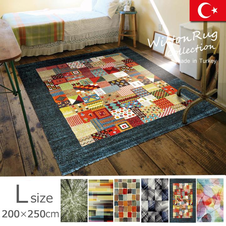 トルコ製 ウィルトン織カーペット『パレット RUG』約200×250cm