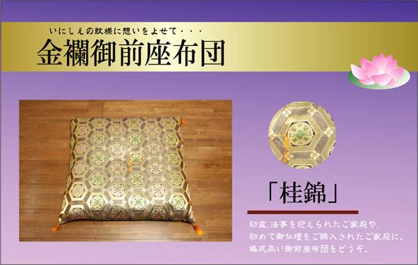 金襴 御前(仏前)座布団 『桂錦』 約68×70cm