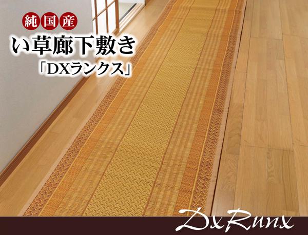 純国産 い草の廊下敷き 『DXランクス総色』 ベージュ 約80×340cm(裏:不織布)【ベージュ】