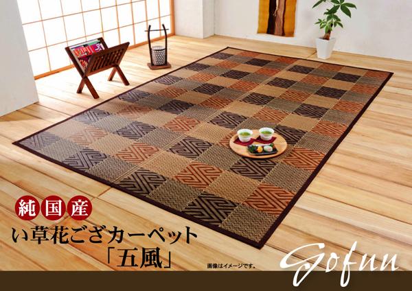 純国産 い草花ござカーペット 『五風』 ブラウン 江戸間4.5畳(約261×261cm)【ブラウン】