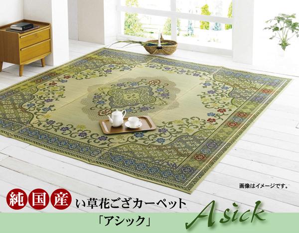 純国産 い草花ござカーペット 『アシック』 グリーン 江戸間3畳(約174×261cm)【グリーン】