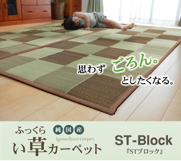 純国産 い草花ござ 『STブロック』 ブラウン 江戸間2畳(約174×174cm)(裏:ソフトテック15mm)【ブラウン】