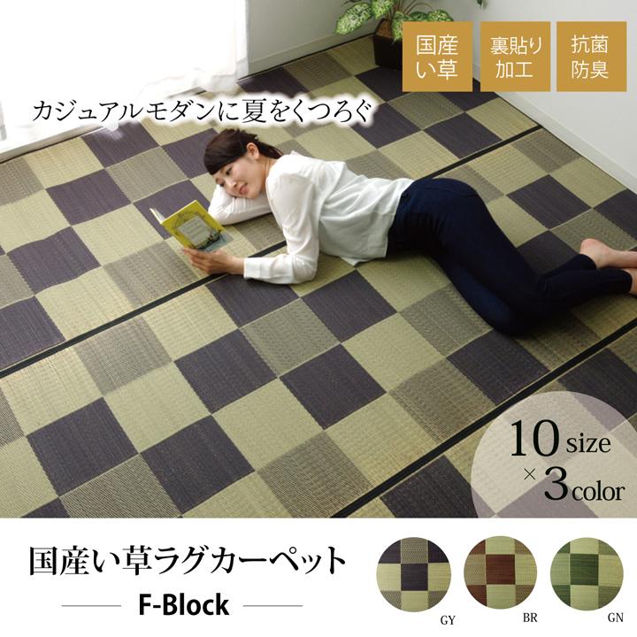 純国産 い草花ござ 『Fブロック』 グレー 江戸間6畳(約261×352cm)(裏:ウレタン)【グレー】