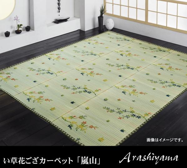 い草花ござカーペット 『嵐山』 江戸間6畳(約261×352cm)